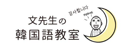 文先生の韓国語教室 | 武蔵小杉/溝の口【無料体験お気軽にどうぞ!】